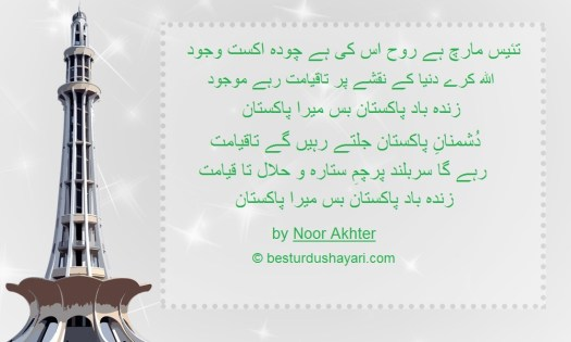 Pakistan Day Poetry