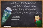 Funny Urdu Poetry on Students- kamal kartay hain