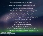 Shab e Meraj Poetry