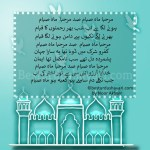 Ramadan 2019, Ramadan Hadith, Ramadan Ayat, Ramadan Poetry and Ramadan Timing