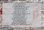 Kashmir ki dukhi maa ki faryaad