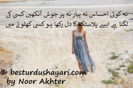 Plastic ka dil- sad poetry