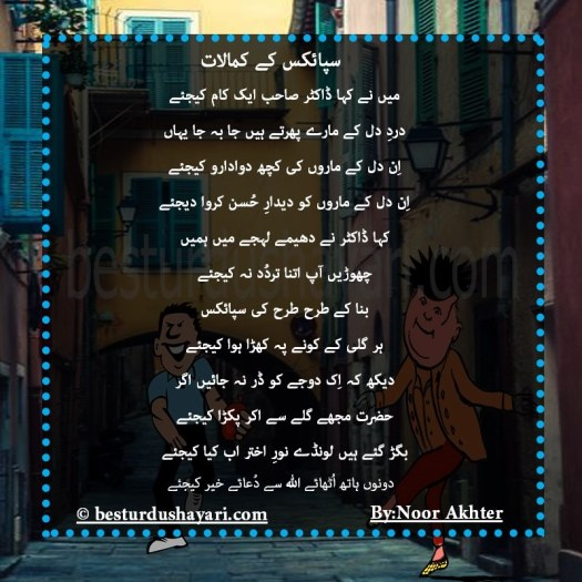 Funny poetry on boy's spikes