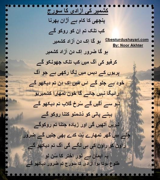 Kashmir ke azadi ka suraj