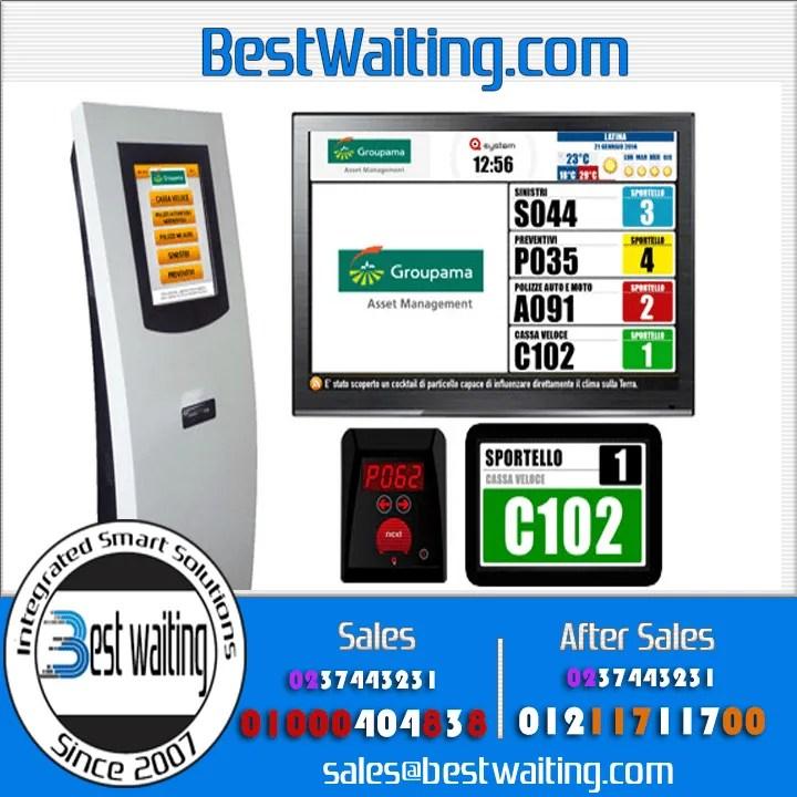 نظام إنتظار العملاء الرقمى الإلكترونى QSERVE