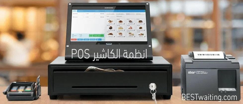 انظمة الكاشير POS
