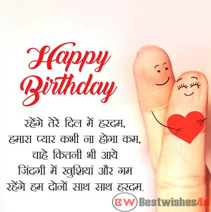 Heart Touching Birthday Wishes For Lover in Hindi