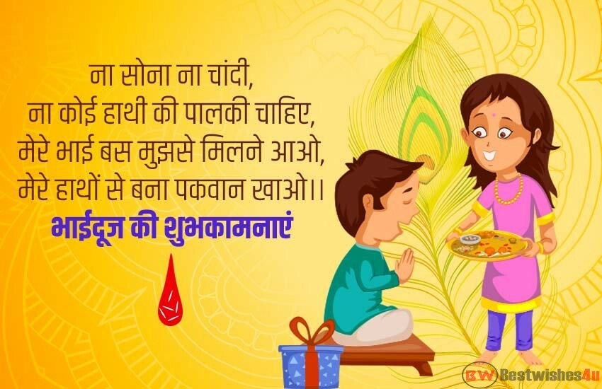 Happy Bhai Dooj Images, Quotes, Messages, Wishes,Pictures and Greeting Cards