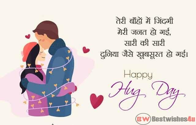 Happy Hug Day Shayari In Hindi For Girlfriend, Hug Day Whatsapp Status, Happy Hug Day Image 2020