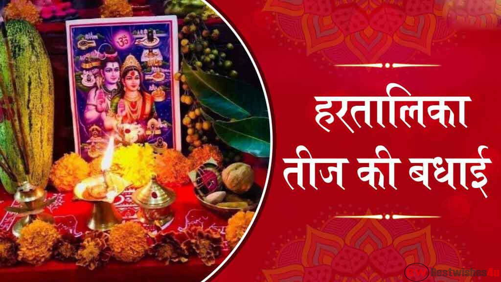 Happy Hartalika Teej 2020: Wishes Images, Quotes, Messages, SMS, Wallpaper