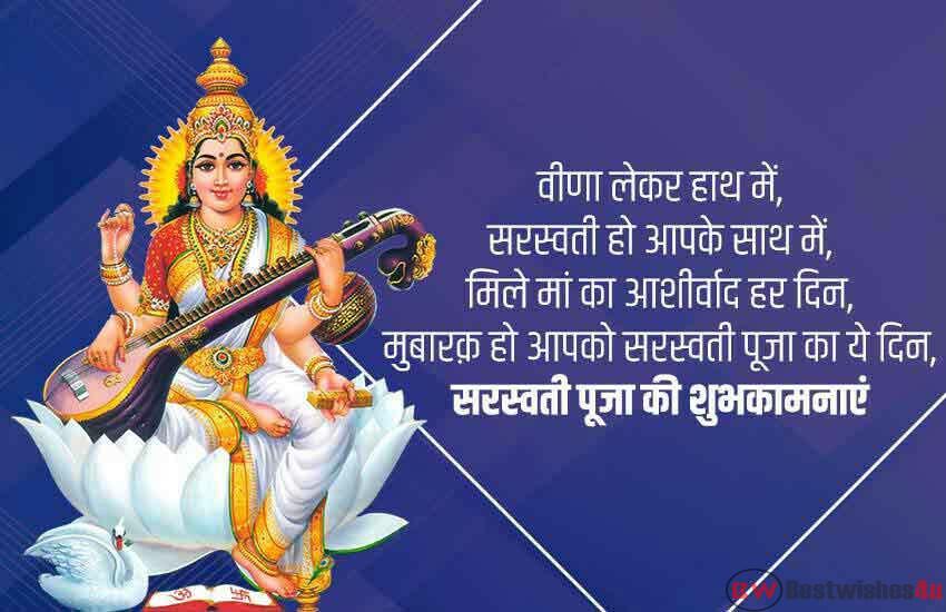 Saraswati Puja Wishes in Hindi