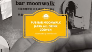 pub bar moonwalk 200yen drink