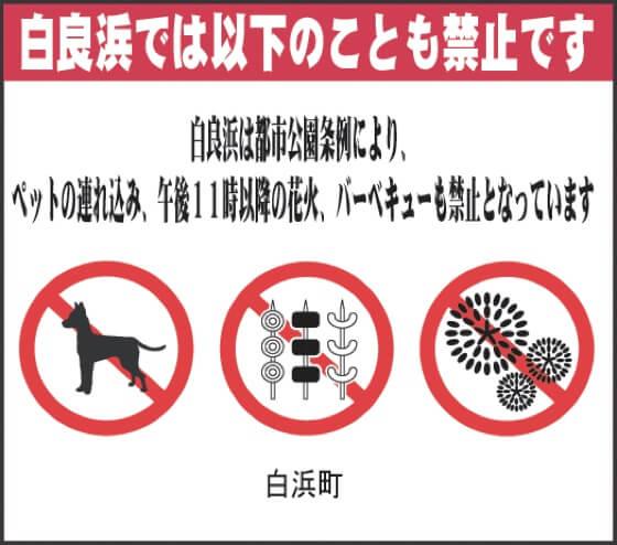 shirarahama wakayama beach rule