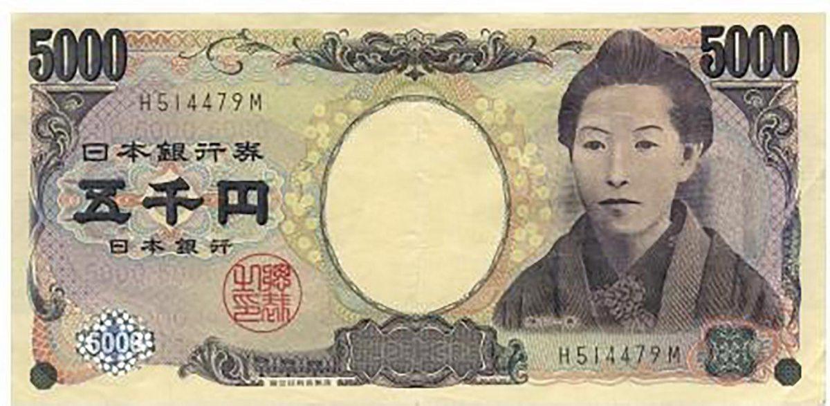 5000 Yen Schein Higuchi Ichiyō