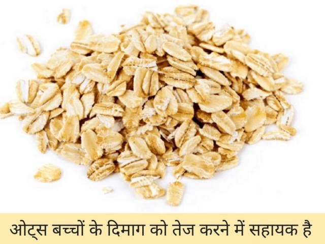 oats brain in hindi
