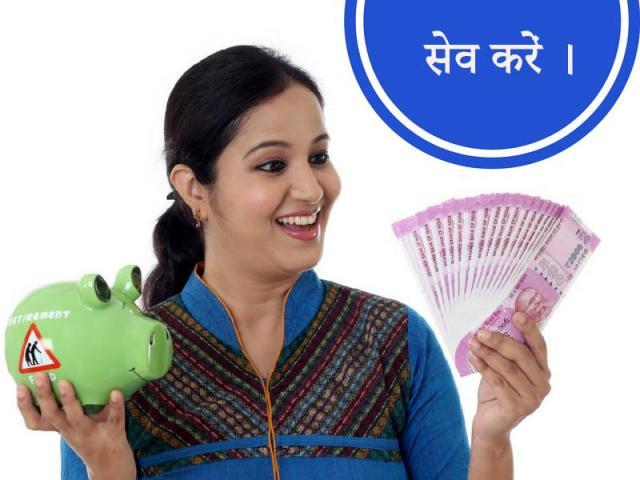saving after 30 hindi