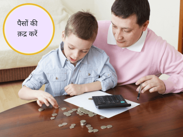 6.financially independent.bring positivity in kids.hindi