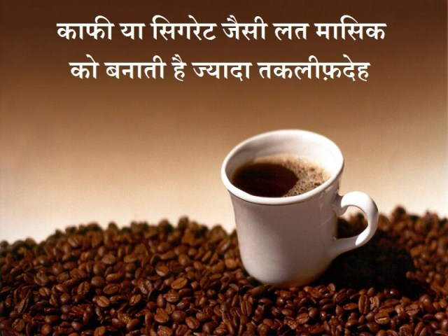 what to avoid during periouds - coffee-hindi
