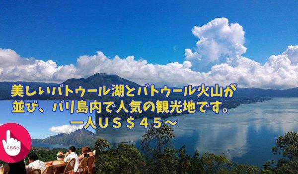 キンタマーニ高原とバトゥール火山観光