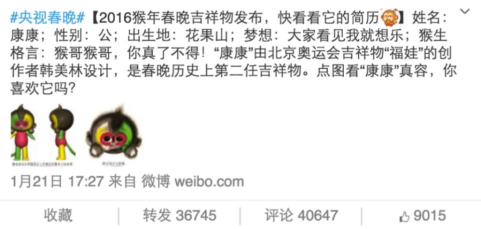 Screenshot of CCTV's Weibo post