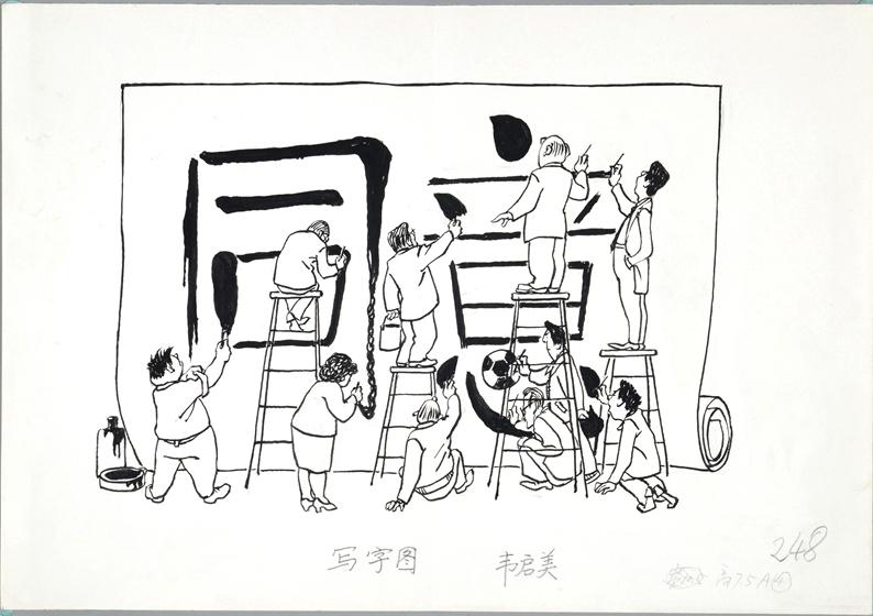 08-Wei-Qimei-Writing-manuscript-paper-ink-writing-brush