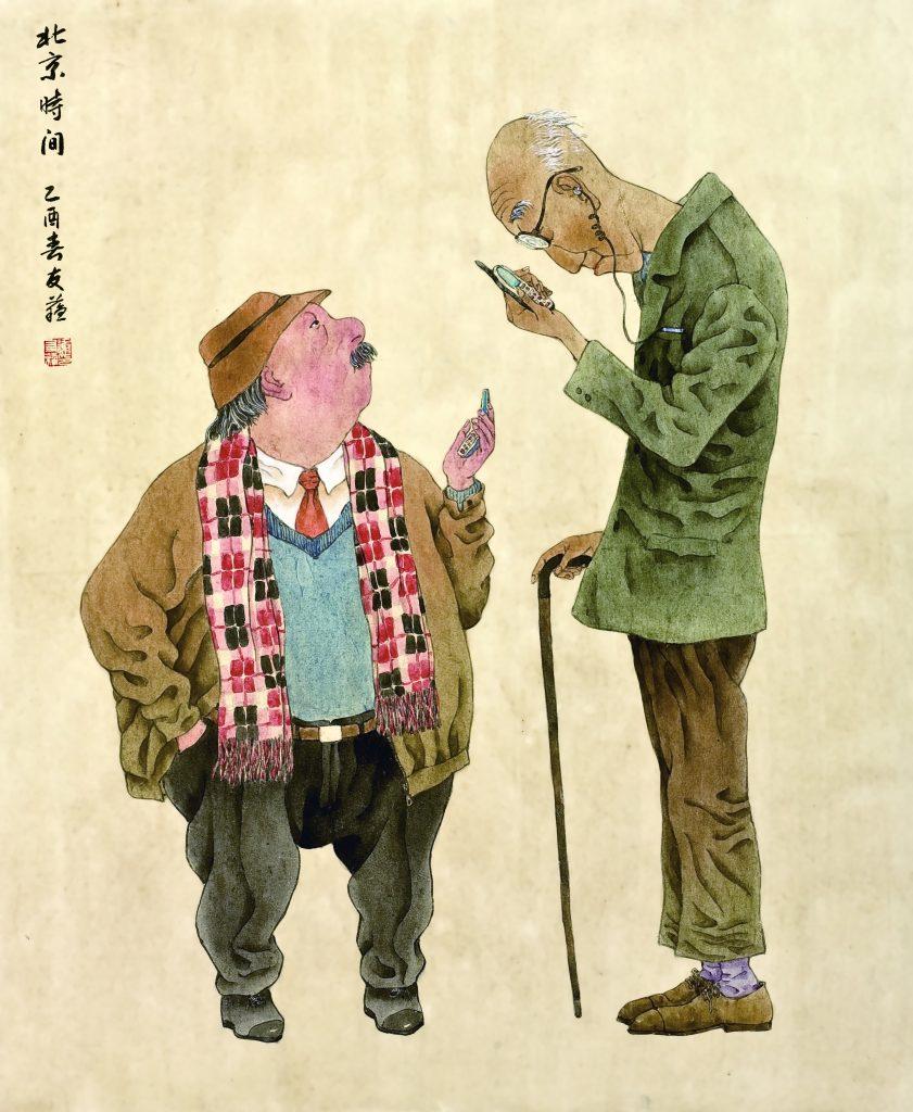 4.北京时间