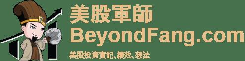 美股軍師 BeyondFang.com