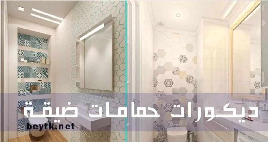 ديكورات حمامات ضيقة و تصاميم حمامات صغيرة وبسيطة بالصور