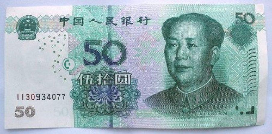 bankbiljet van 50 Chinese yuan, de Mao Zedong-kant