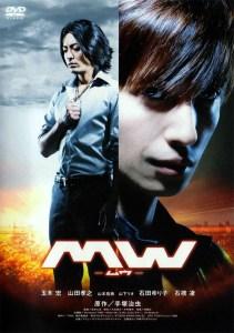 MW (2009)