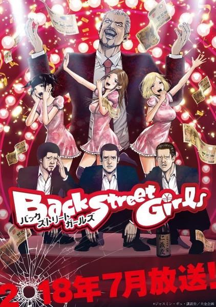BACK STREET GIRLS - GOKUDOLLS