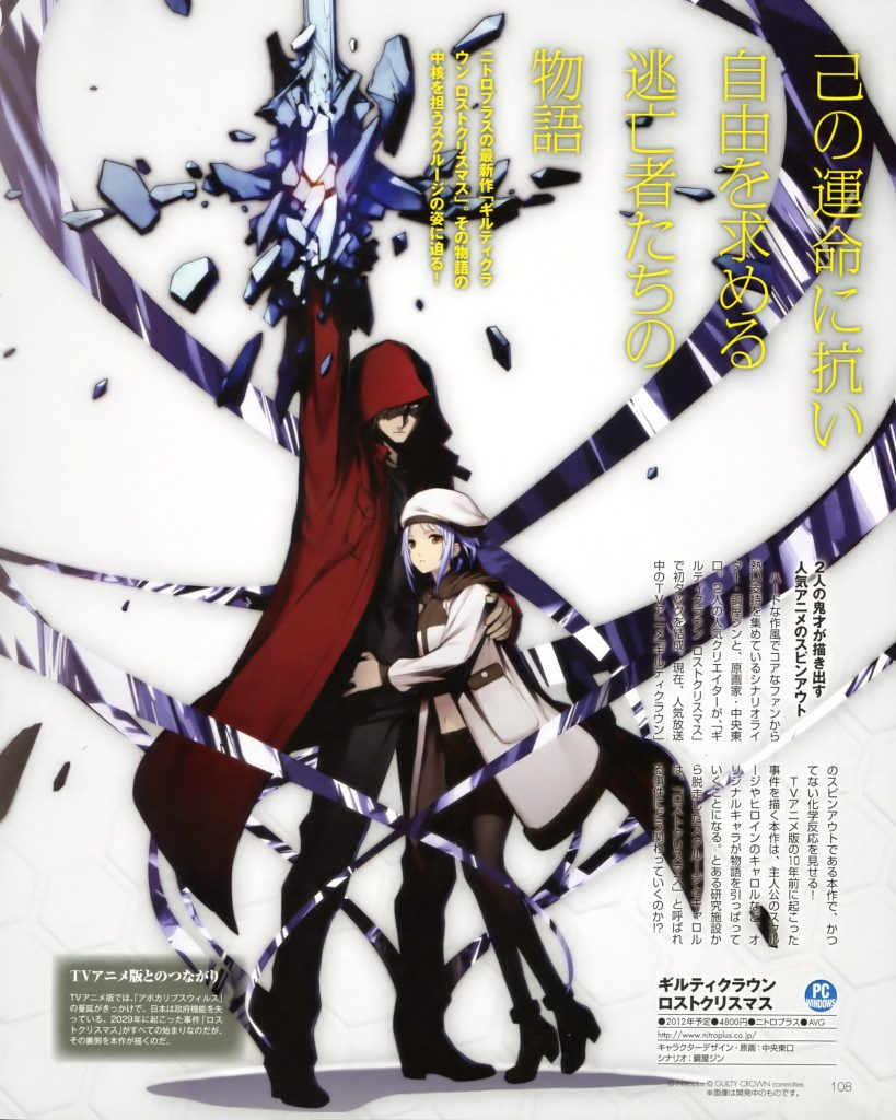 Guilty Crown: Lost Christmas (OVA)