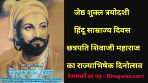 hindu samrajy diwas हिन्दू साम्राज्य दिवस