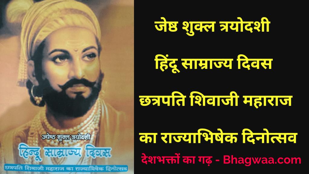 hindu samrajy diwas , veer shivaji maharaj