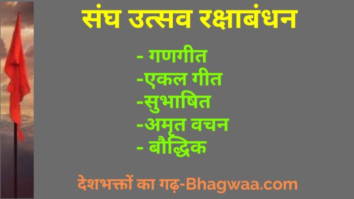 रक्षाबंधन उत्सव rss raksha bandhan geet amrit vachan song lyrics