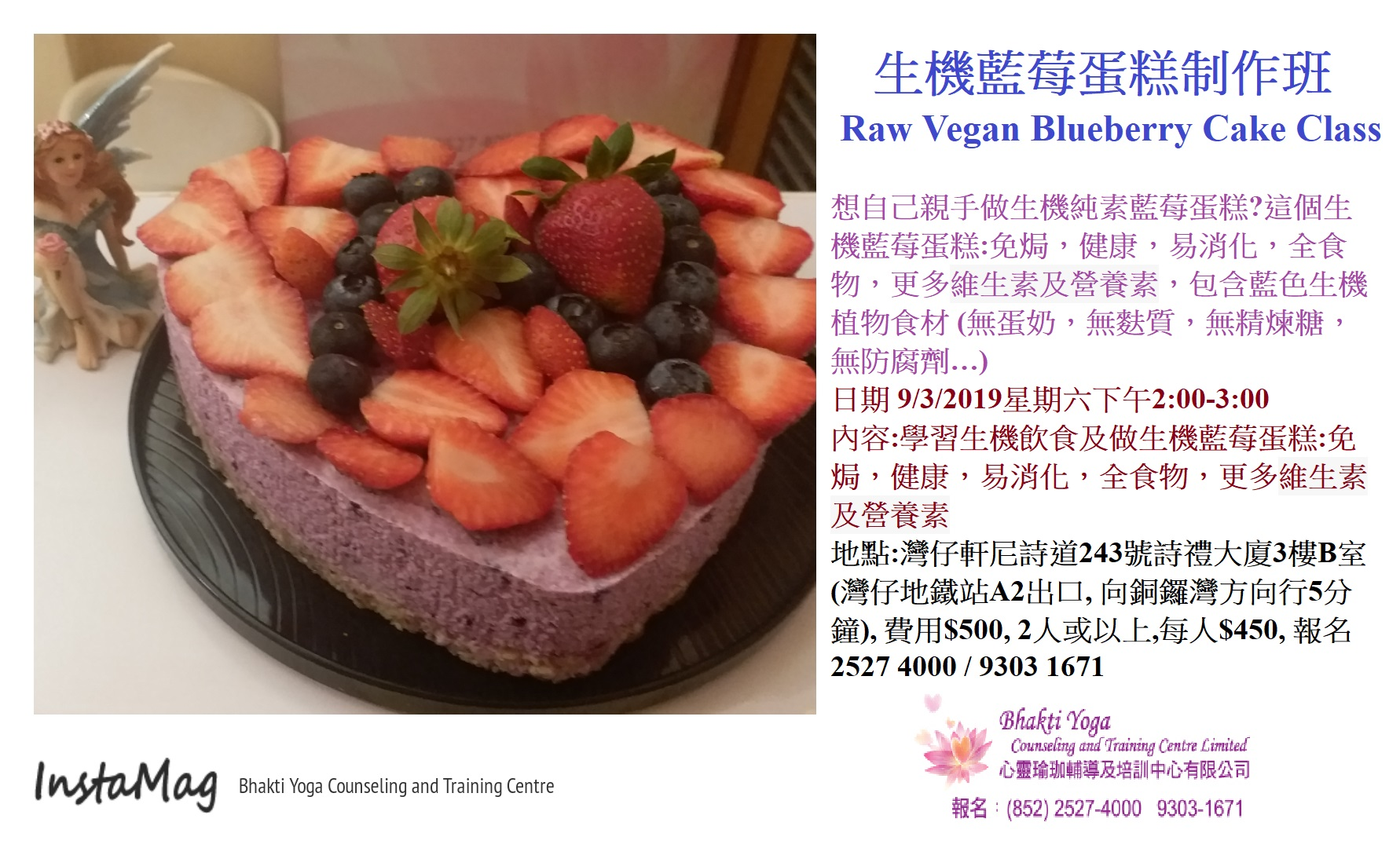 生機藍莓蛋糕制作班Raw Vegan Blueberry Cake Class   Bhakti Yoga Counseling and Training Centre