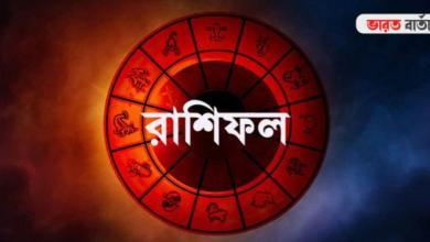 Photo of আজ ২৭ শে নভেম্বর, জানুন আজকের রাশিফল