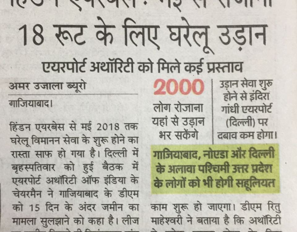 hindon airbase can be start from may 2018