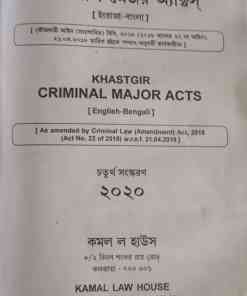 Kamal's Criminal Major Act (English to Bengali) by Khastagir - 4th Edition 2020