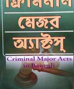 Kamal's Criminal Major Act in Bengali by Khastagir - Edition 2018