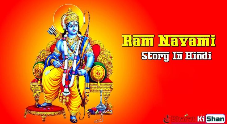 ram-navami-katha-in-hindi