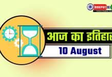 aaj ka itihas 10 August