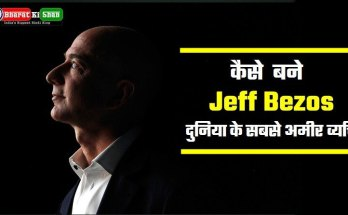 jeff-bezos-biography-in-hindi