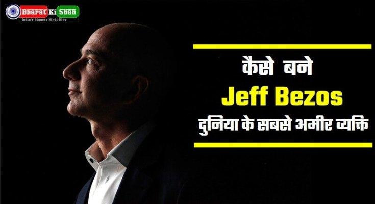 jeff-bezos-biography-in-hindi
