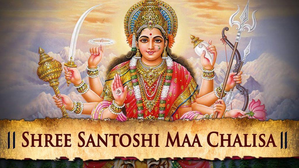 Shri Santoshi Mata Chalisa