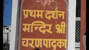 Charan Paduka Temple, Katra