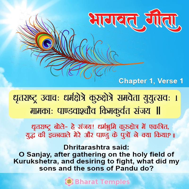 Bhagwat Gita Chapter 1, Verse 1