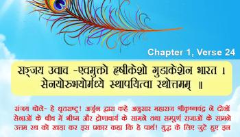 सञ्जय उवाच -एवमुक्तो हृषीकेशो गुडाकेशेन भारत ।सेनयोरुभयोर्मध्ये स्थापयित्वा रथोत्तमम् ॥