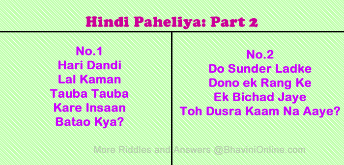 Funny Funny Riddles In Hindi With Answers