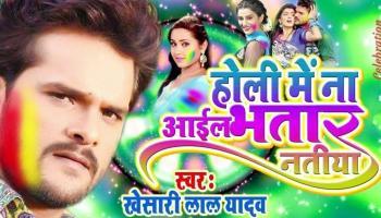Holiyo Me Na Aail Bhatar